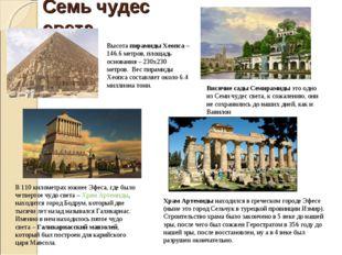 Семь чудес света Высота пирамиды Хеопса – 146.6 метров, площадь основания – 2