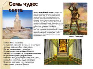 Семь чудес света Статуя Зевса в Олимпии Статуя Зевса считается третьим из Сем