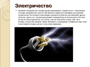 Электричество Значение электричества сегодня трудно недооценить, а вернее все