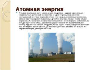 Атомная энергия Атомная энергия, или как ее можно назвать по-другому – ядерна