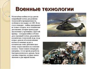 Военные технологии Масштабные войны всегда давали мощнейший толчок для развит