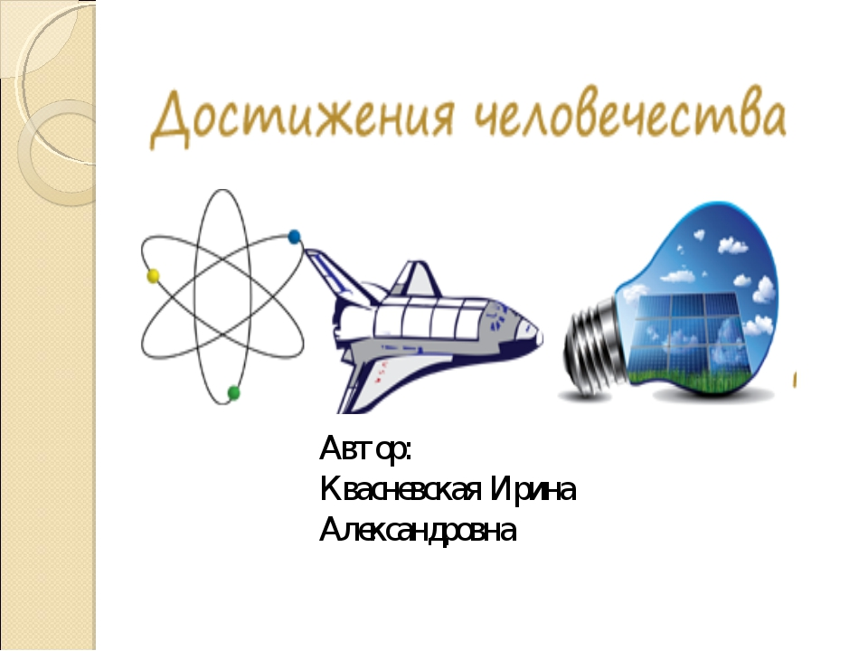 Автор: Квасневская Ирина Александровна