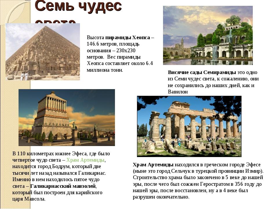 Семь чудес света Высота пирамиды Хеопса – 146.6 метров, площадь основания – 2...