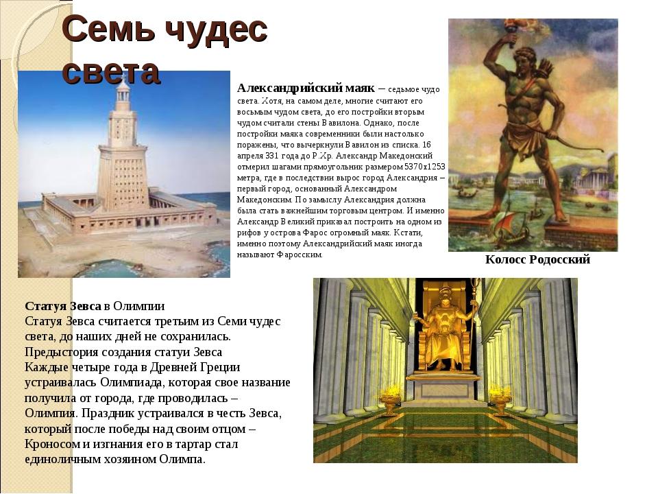 Семь чудес света Статуя Зевса в Олимпии Статуя Зевса считается третьим из Сем...
