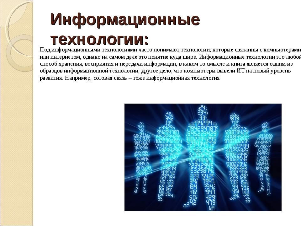 Информационные технологии: Под информационными технологиями часто понимают те...