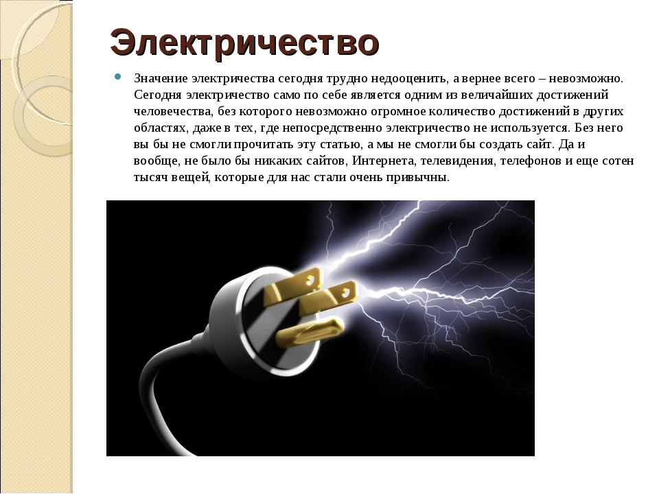 Электричество Значение электричества сегодня трудно недооценить, а вернее все...