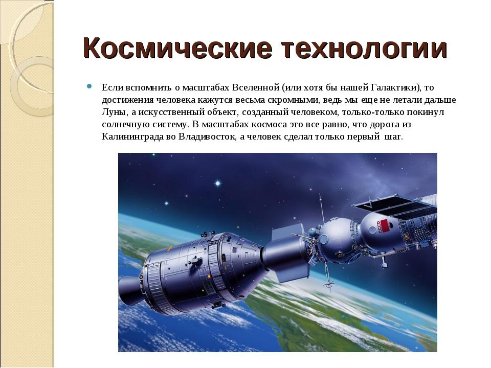 Космические технологии Если вспомнить о масштабах Вселенной (или хотя бы наше...