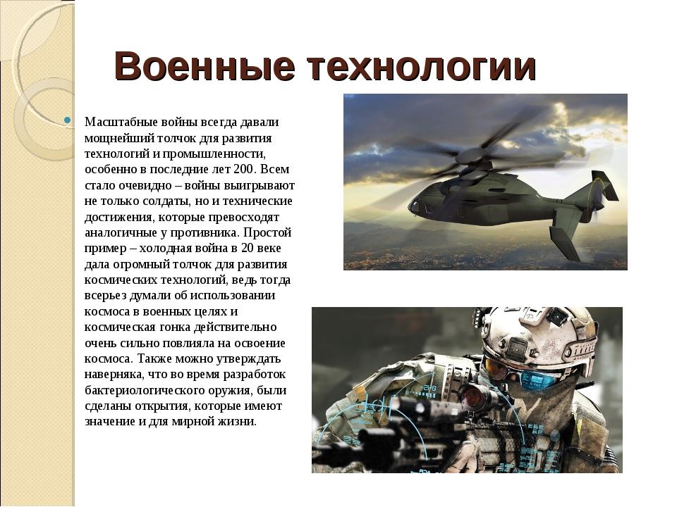 Военные технологии Масштабные войны всегда давали мощнейший толчок для развит...