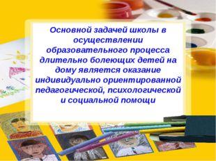 . Основной задачей школы в осуществлении образовательного процесса длительно