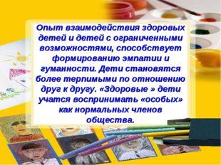 Опыт взаимодействия здоровых детей и детей с ограниченными возможностями, спо