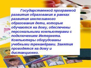 Государственной программой развития образования в рамках развития инклюзивн