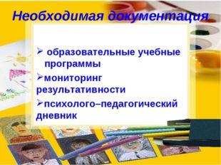 Необходимая документация образовательные учебные программы мониторинг результ
