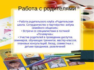 Работа с родителями • Работа родительского клуба «Родительская школа. Сотрудн