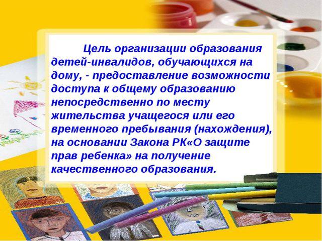 Цель организации образования детей-инвалидов, обучающихся на дому, - предост...