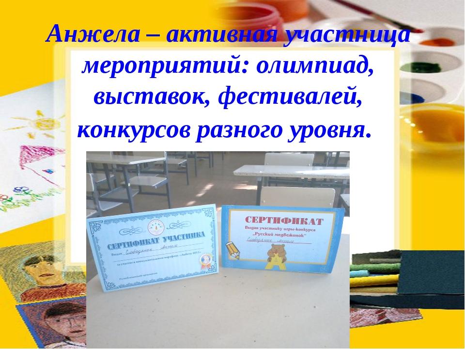 Анжела – активная участница мероприятий: олимпиад, выставок, фестивалей, конк...