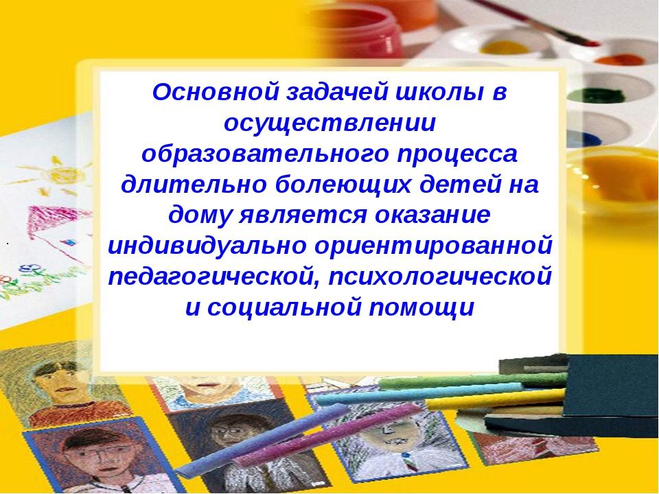 . Основной задачей школы в осуществлении образовательного процесса длительно...