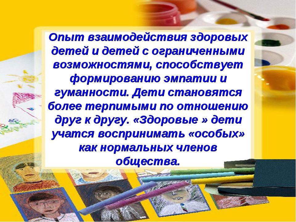 Опыт взаимодействия здоровых детей и детей с ограниченными возможностями, спо...