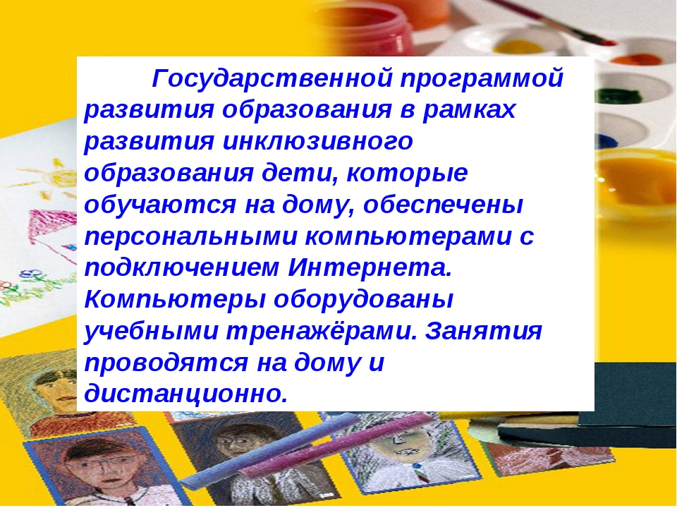 Государственной программой развития образования в рамках развития инклюзивн...