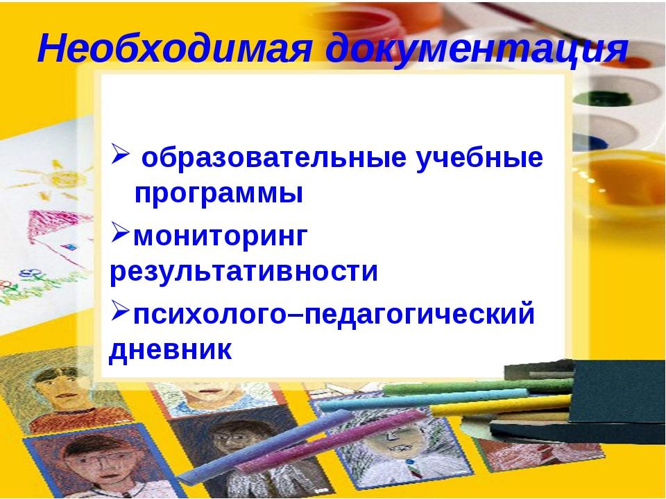 Необходимая документация образовательные учебные программы мониторинг результ...