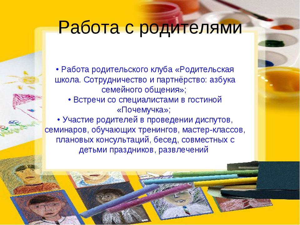 Работа с родителями • Работа родительского клуба «Родительская школа. Сотрудн...