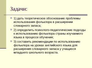 Задачи: 1) дать теоретическое обоснование проблемы использования фольклора в
