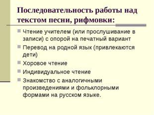 Последовательность работы над текстом песни, рифмовки: Чтение учителем (или п