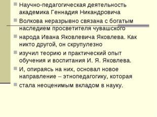 Научно-педагогическая деятельность академика Геннадия Никандровича Волкова не