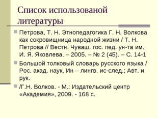 Список использованой литературы Петрова, Т. Н. Этнопедагогика Г. Н. Волкова к