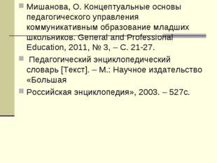 Мишанова, О. Концептуальные основы педагогического управления коммуникативным