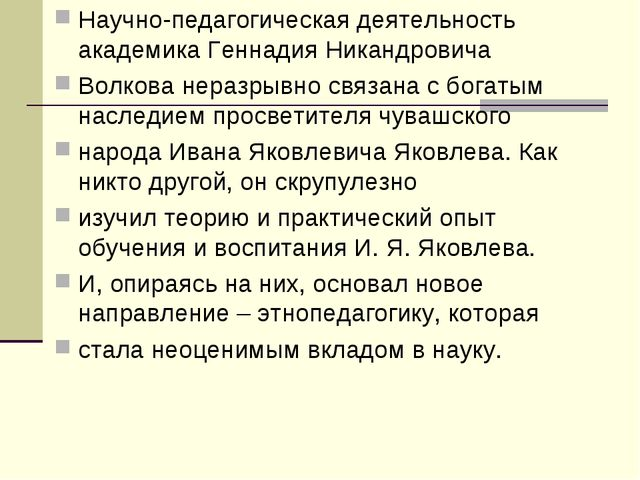 Научно-педагогическая деятельность академика Геннадия Никандровича Волкова не...
