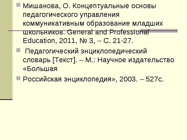 Мишанова, О. Концептуальные основы педагогического управления коммуникативным...