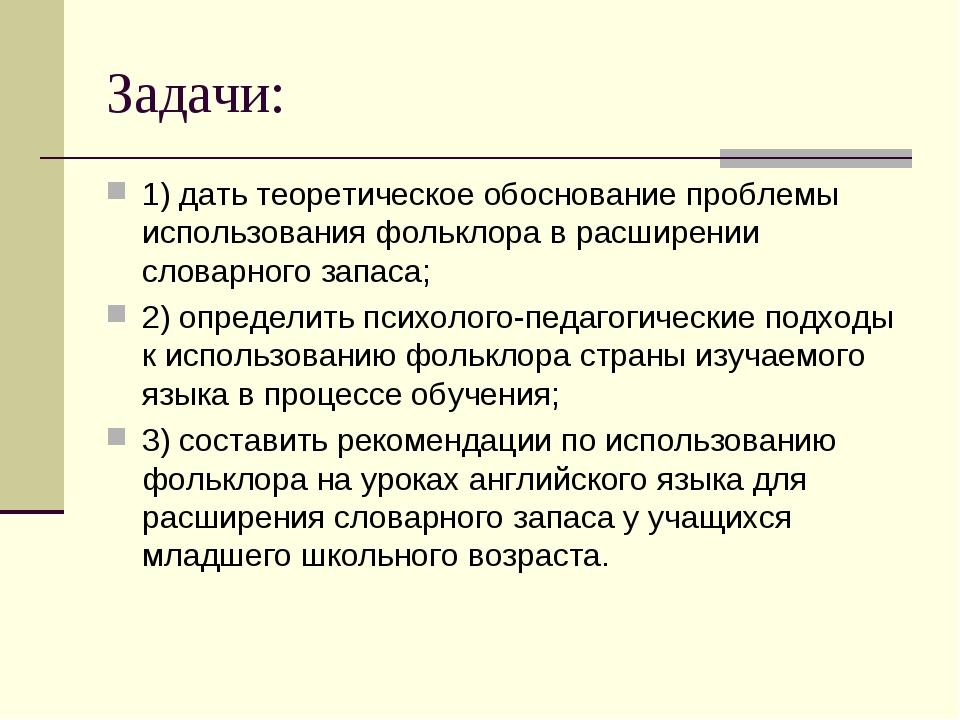 Задачи: 1) дать теоретическое обоснование проблемы использования фольклора в...