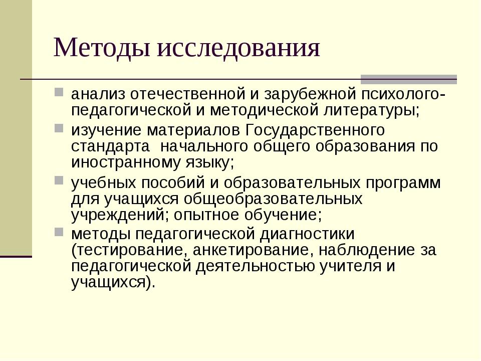 Методы исследования анализ отечественной и зарубежной психолого-педагогическо...