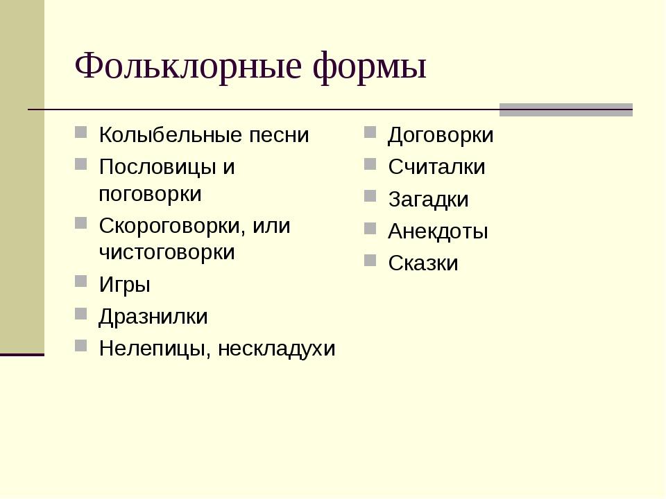 Фольклорные формы Колыбельные песни Пословицы и поговорки Скороговорки, или ч...