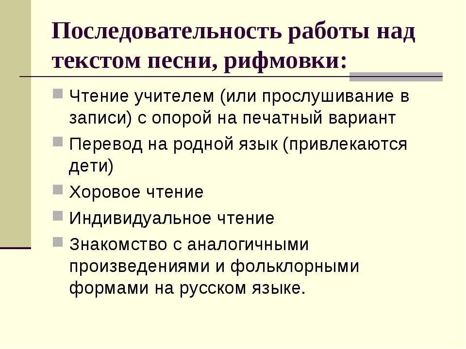 Последовательность работы над текстом песни, рифмовки: Чтение учителем (или п...