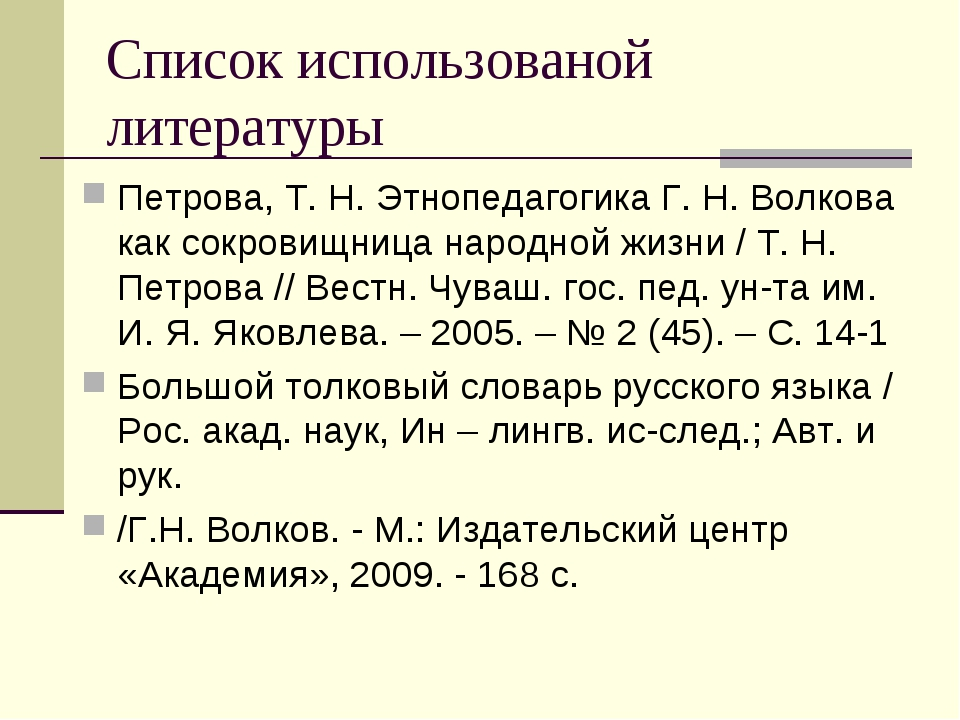 Список использованой литературы Петрова, Т. Н. Этнопедагогика Г. Н. Волкова к...