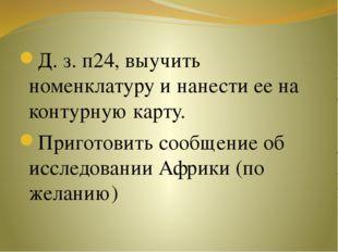 Д. з. п24, выучить номенклатуру и нанести ее на контурную карту. Приготовить