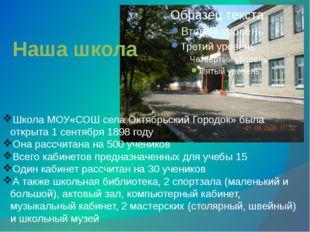 Наша школа Школа МОУ«СОШ села Октябрьский Городок» была открыта 1 сентября 18