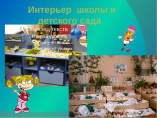 Интерьер школы и детского сада