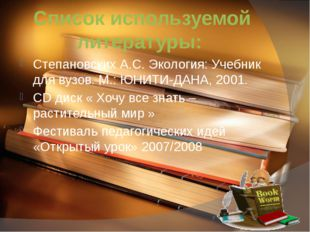 Список используемой литературы: Степановских А.С. Экология: Учебник для вузов