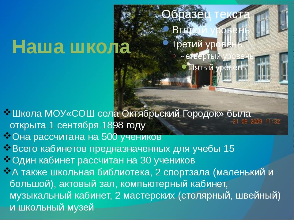 Наша школа Школа МОУ«СОШ села Октябрьский Городок» была открыта 1 сентября 18...