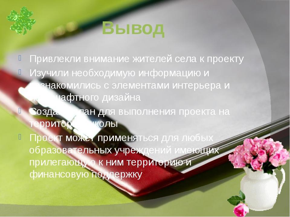 Вывод Привлекли внимание жителей села к проекту Изучили необходимую информаци...