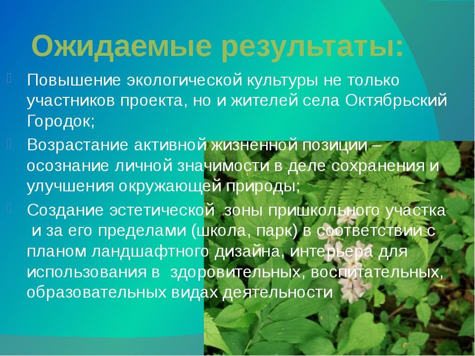 Ожидаемые результаты: Повышение экологической культуры не только участников п...