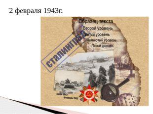 2 февраля 1943г.