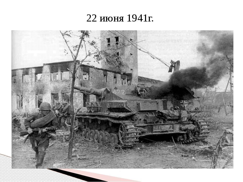 22 июня 1941г.