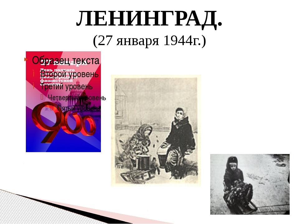 ЛЕНИНГРАД. (27 января 1944г.)