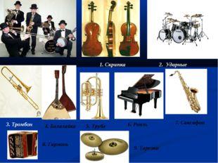 3. Тромбон 1. Скрипка 2. Ударные 5. Труба 4. Балалайка 6. Рояль 7. Саксафон 8