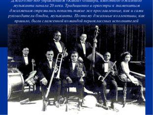 Джаз-бэнд под управлением «Кинга» Оливера, известного джазового музыканта нач