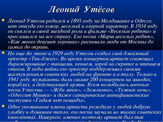 Леонид Утёсов Леонид Утесов родился в 1895 году на Молдаванке в Одессе, вот о...