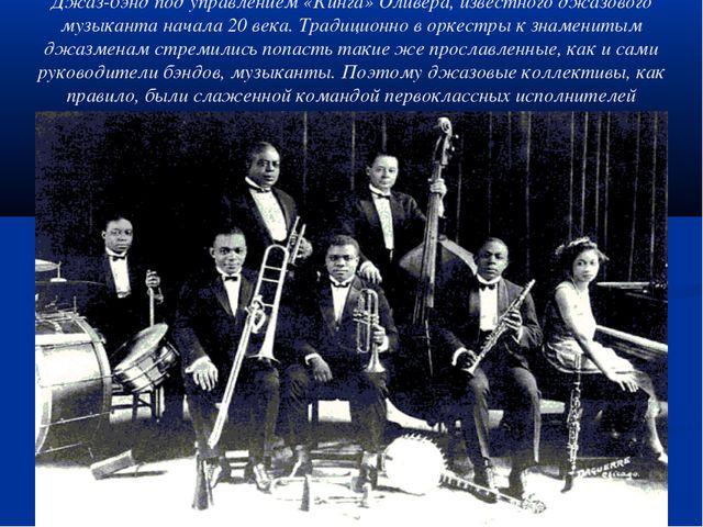 Джаз-бэнд под управлением «Кинга» Оливера, известного джазового музыканта нач...